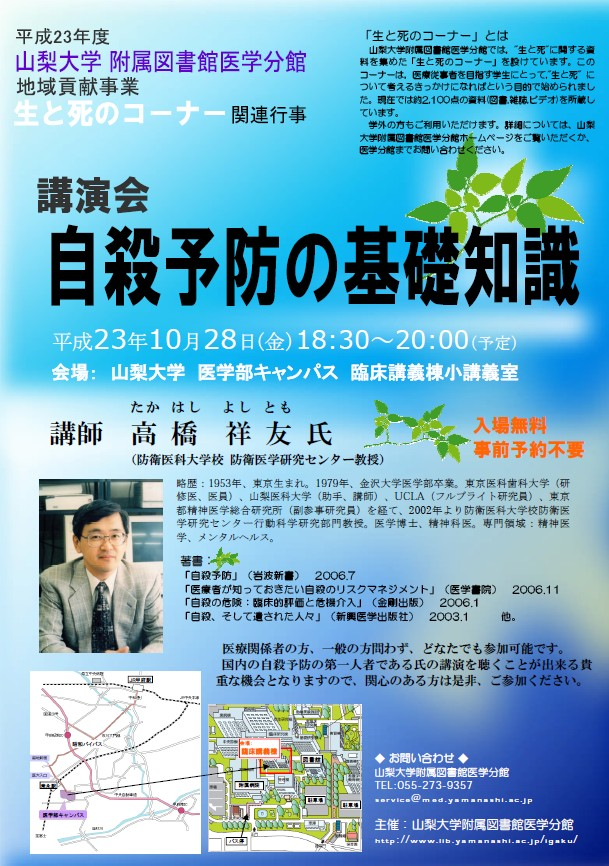 seitoshi2011.jpg