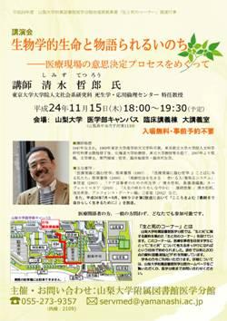 seitoshi2012.jpg