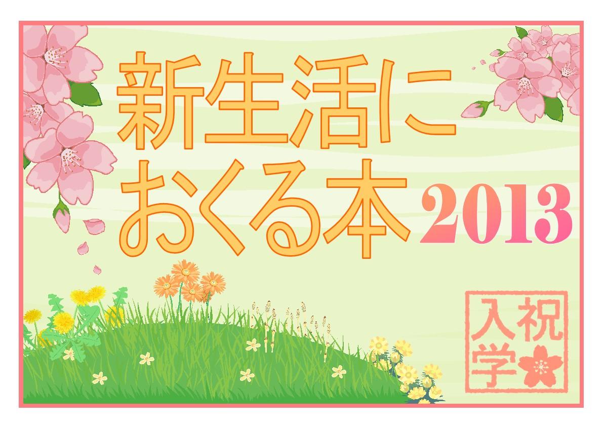 18新生活におくる本.jpg