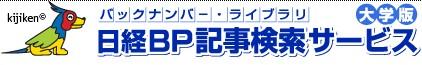 日経kijiken.jpg